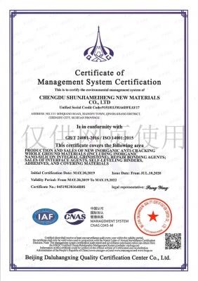 环境管理体系CNAS英文