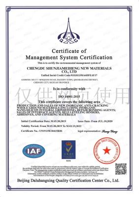 环境管理体系UKAS英文